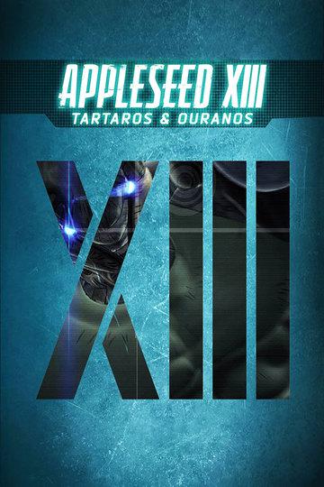 Appleseed XIII: Tartaros (2014)