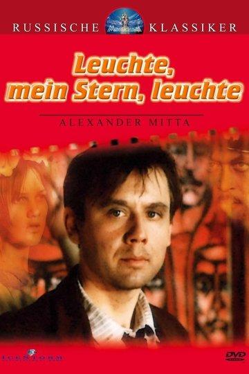 Leuchte, mein Stern, leuchte (2001)