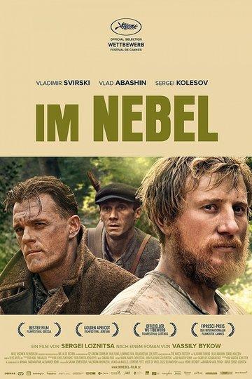 Im Nebel (2012)