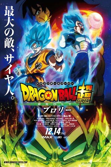 Dragonball Super: Broly (2019)