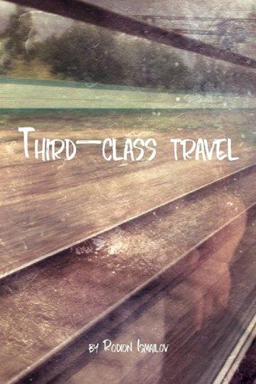 Third-class Travel (1970)